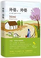 meme (Grandma) (Chinese Edition)