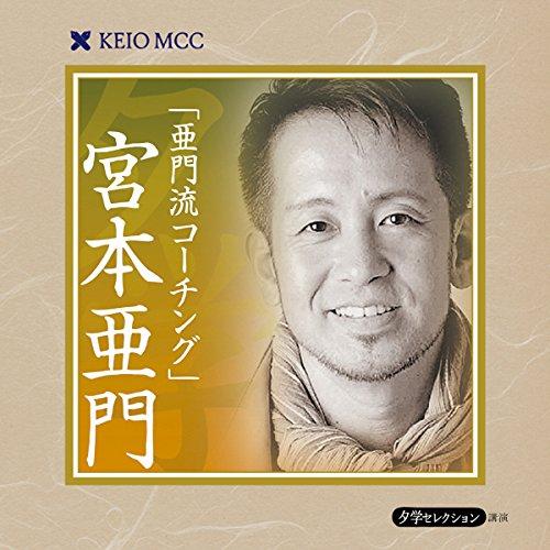 『慶應MCC夕学セレクション 「亜門流コーチング」』のカバーアート