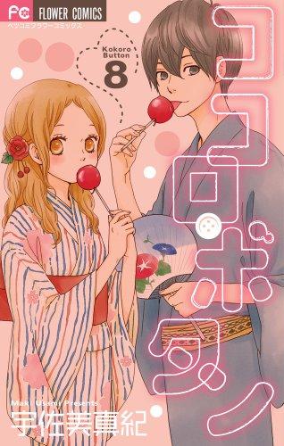 ココロ・ボタン (8) (Betsucomiフラワーコミックス)