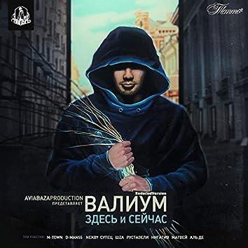 ЗДЕСЬ И СЕЙЧАС (Reduced Version)