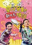 星くず兄弟の新たな伝説[DVD]