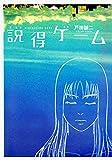 説得ゲーム (ネクストFコミックス)