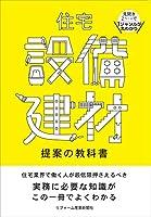 住宅設備建材 提案の教科書