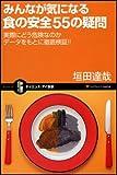 みんなが気になる食の安全55の疑問 (サイエンス・アイ新書)