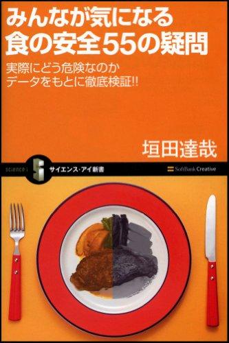 みんなが気になる食の安全55の疑問 (サイエンス・アイ新書)の詳細を見る