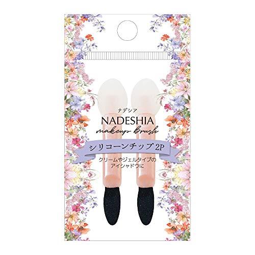 リヨンプランニング NADESHIA(ナデシア)『シリコーンチップ 2P(NA-09)』