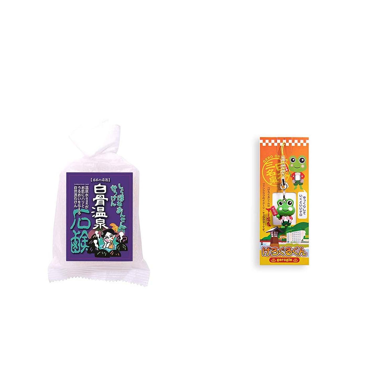 専門シェルター第五[2点セット] 信州 白骨温泉石鹸(80g)?下呂温泉ファンクラブのイメージキャラクター げろぐるくんストラップ