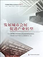Develop City Exhibition and Promote the Industrial Transformation-A Study on Shanghai World Expo and the Financial Policy of Promoting City ... City Development Report) (Chinese Edition)