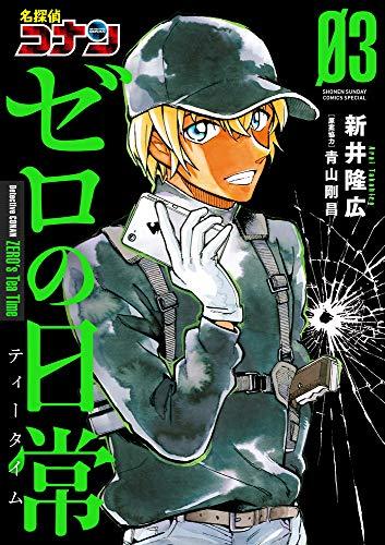 名探偵コナン ゼロの日常 (3) (少年サンデーコミックススペシャル)の詳細を見る