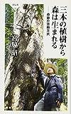 三本の植樹から森は生まれる 奇跡の宮脇方式 (祥伝社ポケットヴィジュアル)