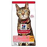 ヒルズ サイエンス・ダイエット キャットフード アダルトライト 1歳~6歳 適正体重の維持 チキン 肥満傾向の成猫用 2.8kg