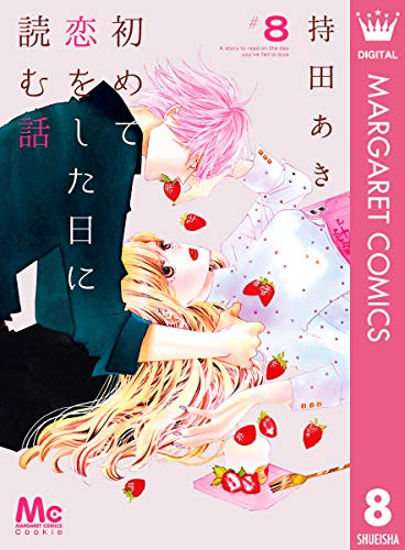 初めて恋をした日に読む話 8 (マーガレットコミックスDIGITAL)