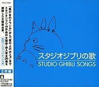Ghibli No Uta by STUDIO GHIBLI (2010-04-20)
