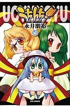 うちゅんちゅ! (1) (リュウコミックス)