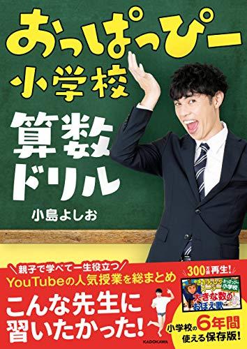 おっぱっぴー小学校 算数ドリル【PDFダウンロード付き】