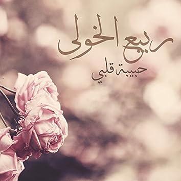 Habibat Qalby
