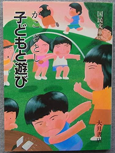 子どもと遊び (1975年) (国民文庫―現代の教養)
