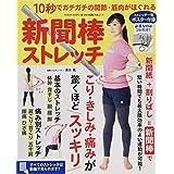新聞棒ストレッチ~10秒でガチガチの関節・筋肉がほぐれる~ (GEIBUN MOOKS)