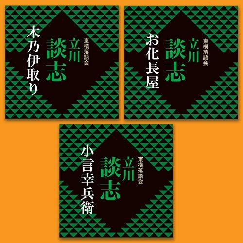 『立川 談志 10 (3本セット)』のカバーアート