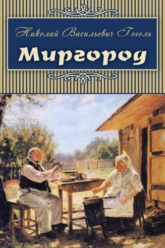 Mirgorod: Тарас Бульба, Вий и ... (Classics in Russian) (Russian Edition)