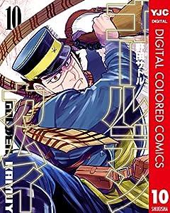 ゴールデンカムイ カラー版 10 (ヤングジャンプコミックスDIGITAL)
