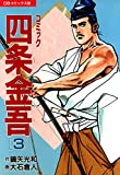 コミック四条金吾(3) (DBコミックス)