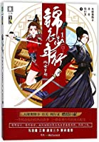 Journey of Youth for Imperial Guards (1) (Chinese Edition)