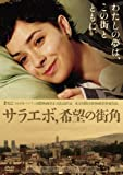 サラエボ、希望の街角[DVD]