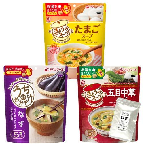 アマノフーズ フリーズドライ 味噌汁 スープ ( なす たまご 五目中華 ) 3種類 30食 うちの おみそ汁 きょうのスープ 小袋ねぎ1袋 セット