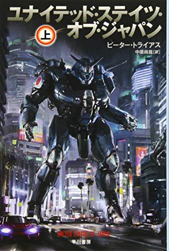ユナイテッド・ステイツ・オブ・ジャパン 上 (ハヤカワ文庫SF)