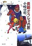 長崎オラショの旅 (聖母文庫)