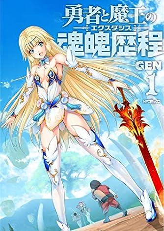 勇者と魔王の魂魄歴程 1 (MFコミックス フラッパーシリーズ)