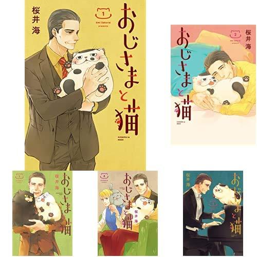 おじさまと猫 1-6巻 新品セット