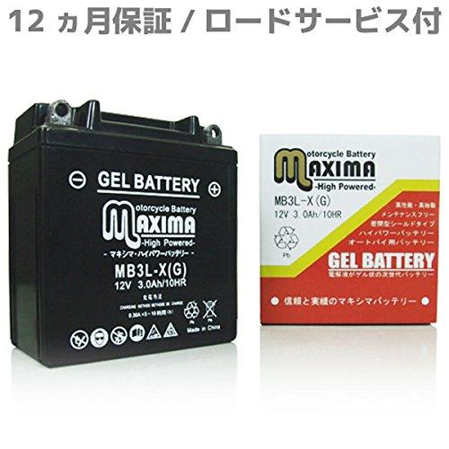 マキシマバッテリー MB3L-X シールド式 ロードサービス付き ジェルタイプ バイク用 3L-B SDR200 セロー225 TXT200T