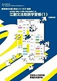 江副文法助詞学習帳(1) (新実用日本語 教材シリーズ)