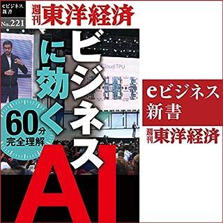 『ビジネスに効く AI』のカバーアート