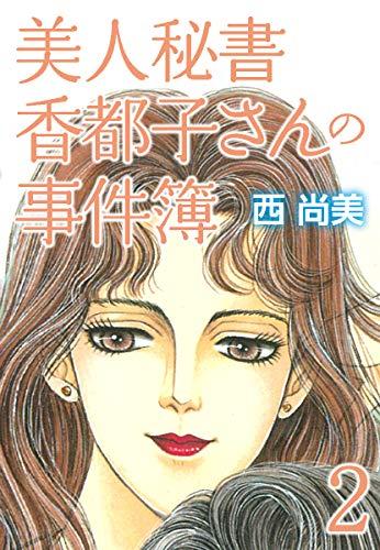 美人秘書香都子さんの事件簿 下