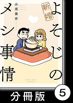 [小坂俊史]の新婚よそじのメシ事情【分冊版】5 (バンブーコミックス)