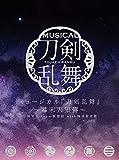ミュージカル『刀剣乱舞』 〜幕末天狼傳〜[初回限定盤A]
