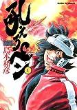 吼えろペン(1) (サンデーGXコミックス)