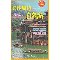 Changsha surrounding driving(Chinese Edition)