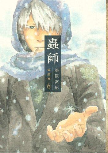 蟲師 愛蔵版(6) (KCデラックス アフタヌーン)