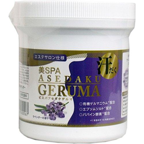 日本生化学『美SPA ASEDAKU GERUMA ラベンダー』