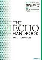 心エコーハンドブック 基礎と撮り方