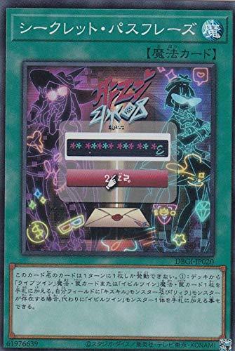遊戯王 DBGI-JP020 シークレットパスフレーズ (日本語版 スーパーレア) ジェネシス・インパクターズ