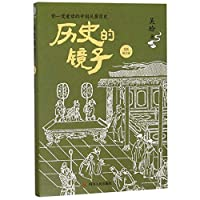 A Mirror of History (Chinese Edition)