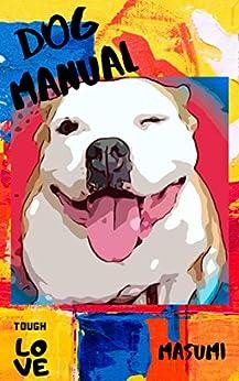 [Masumi]のドッグマニュアル
