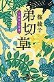 弟切草 小烏神社奇譚 (幻冬舎時代小説文庫)