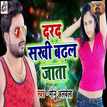 Darad Sakhi Badhal Jaata - Single
