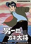 男一匹ガキ大将 コレクターズDVD <デジタルリマスター版>【想い出のアニメライブラリー 第94集】